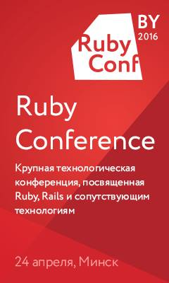 Rubyconference.by